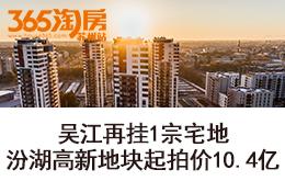 吴江再挂1宗宅地,汾湖高新地块起拍价10.4亿
