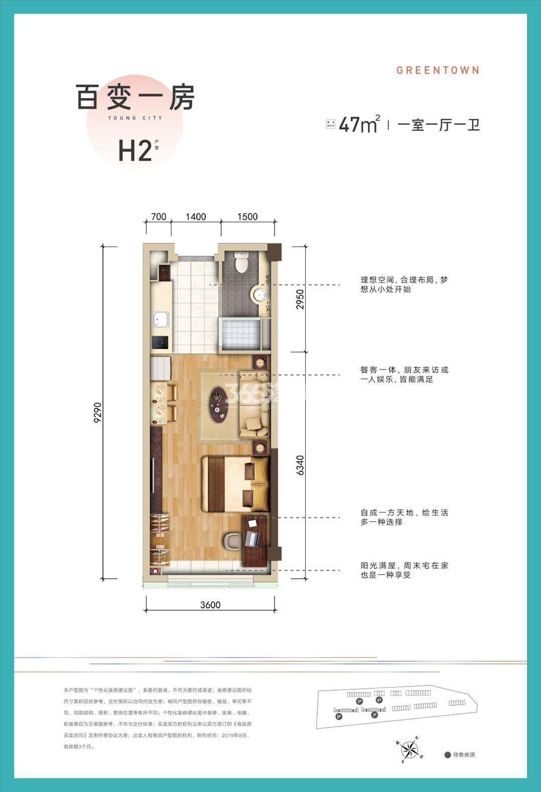 地铁绿城杨柳郡四期H2户型约47㎡(1#2#中间套)