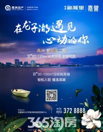 (禹洲新城里 365淘房 资讯中心)