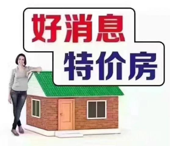 好房低价急售!!!