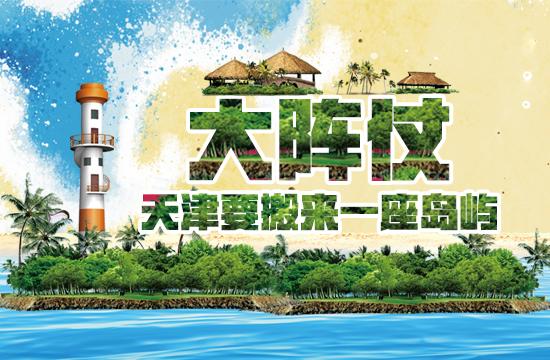 大阵仗!天津要搬来一座岛屿!