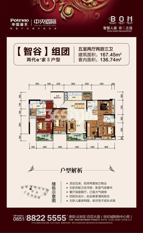中国普天中央国际户型图