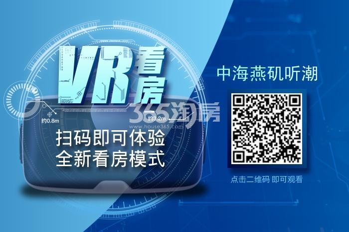 中海燕矶听潮VR看房