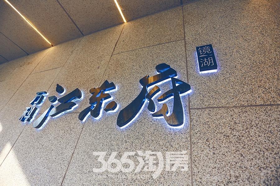 万科江东府美学生活馆(2018.12摄)