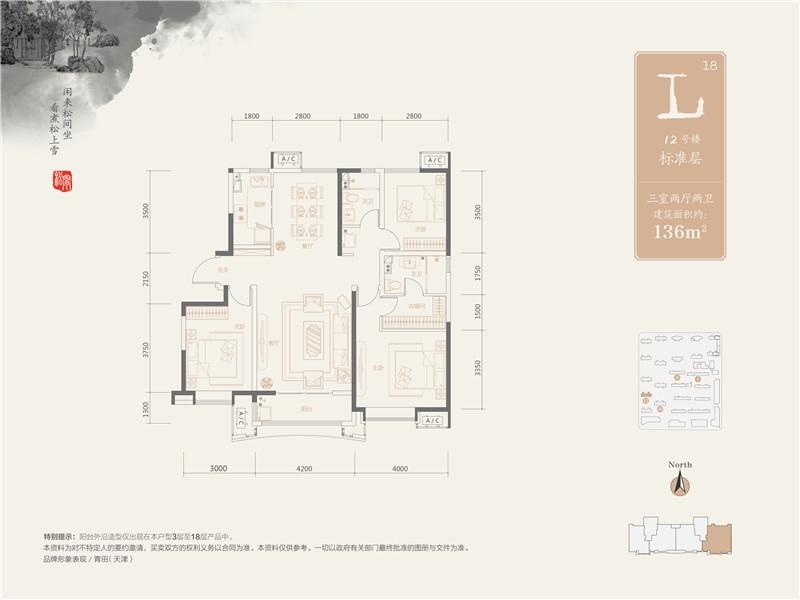 L户型 高层3室2厅2卫136平米