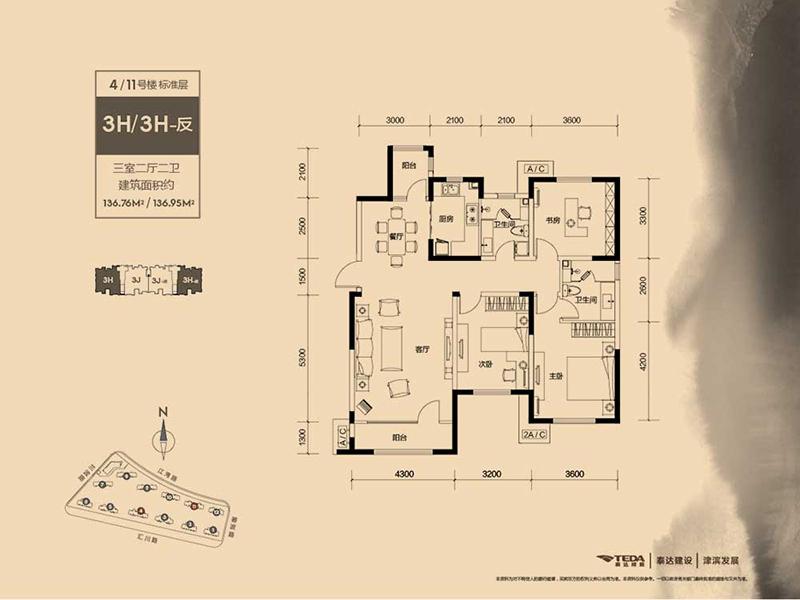3室2厅2卫136平米