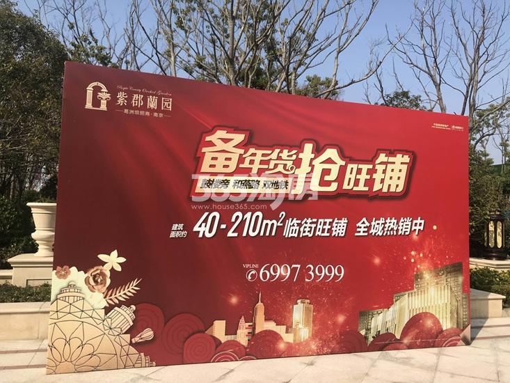 葛洲坝招商紫郡蘭园实景图(3.3)