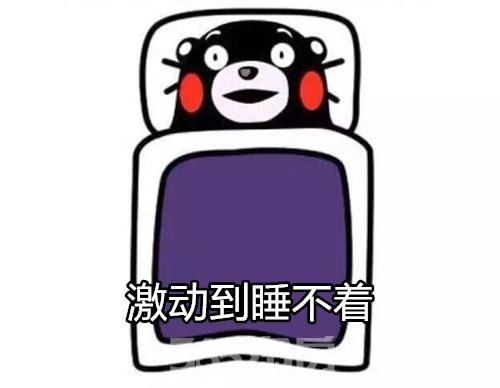 (激动到睡不着 365淘房 资讯中心)