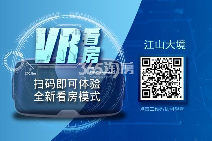 江山大境VR看房