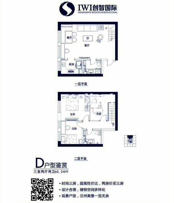 创智国际D户型图 建筑面积60.24㎡