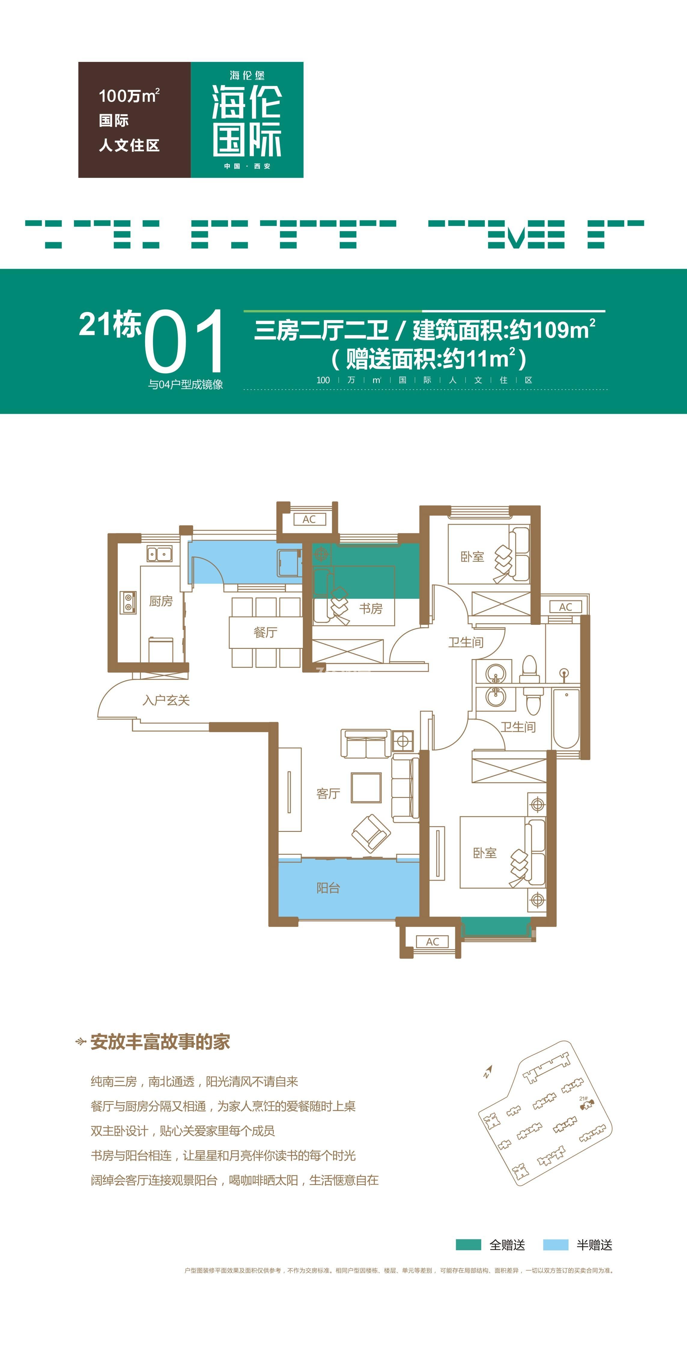 海伦国际21栋01三室两厅两卫109平米户型图