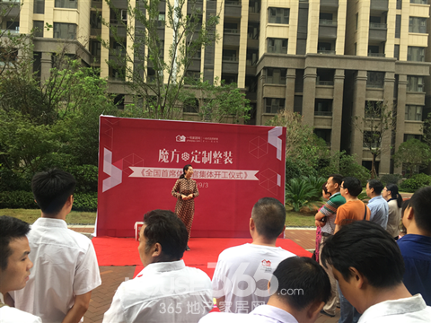 一号家居网魔方定制整装全国首席体验官集体开工仪式:南京万达茂站