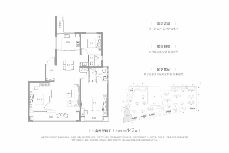 碧桂园云顶C1三室两厅两卫143㎡户型图