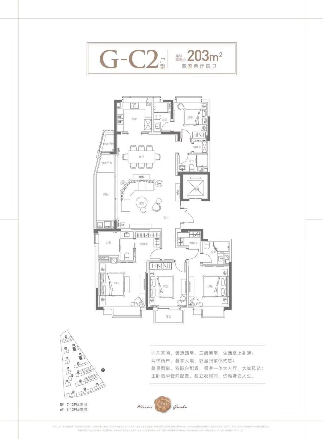 凤起钱潮G-C2户型203方5、6#