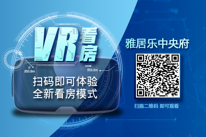 雅居乐中央府VR看房