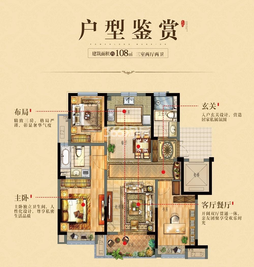 宝龙世家洋房108平B户型