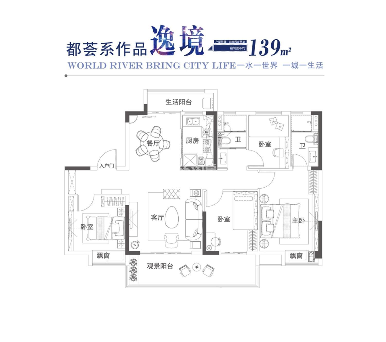 碧桂园黄金时代都荟 户型图 四室两厅两卫 139㎡