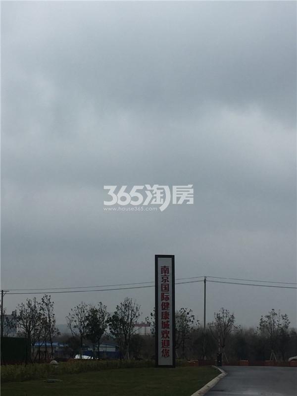 观山悦周边配套——健康城(3.29)