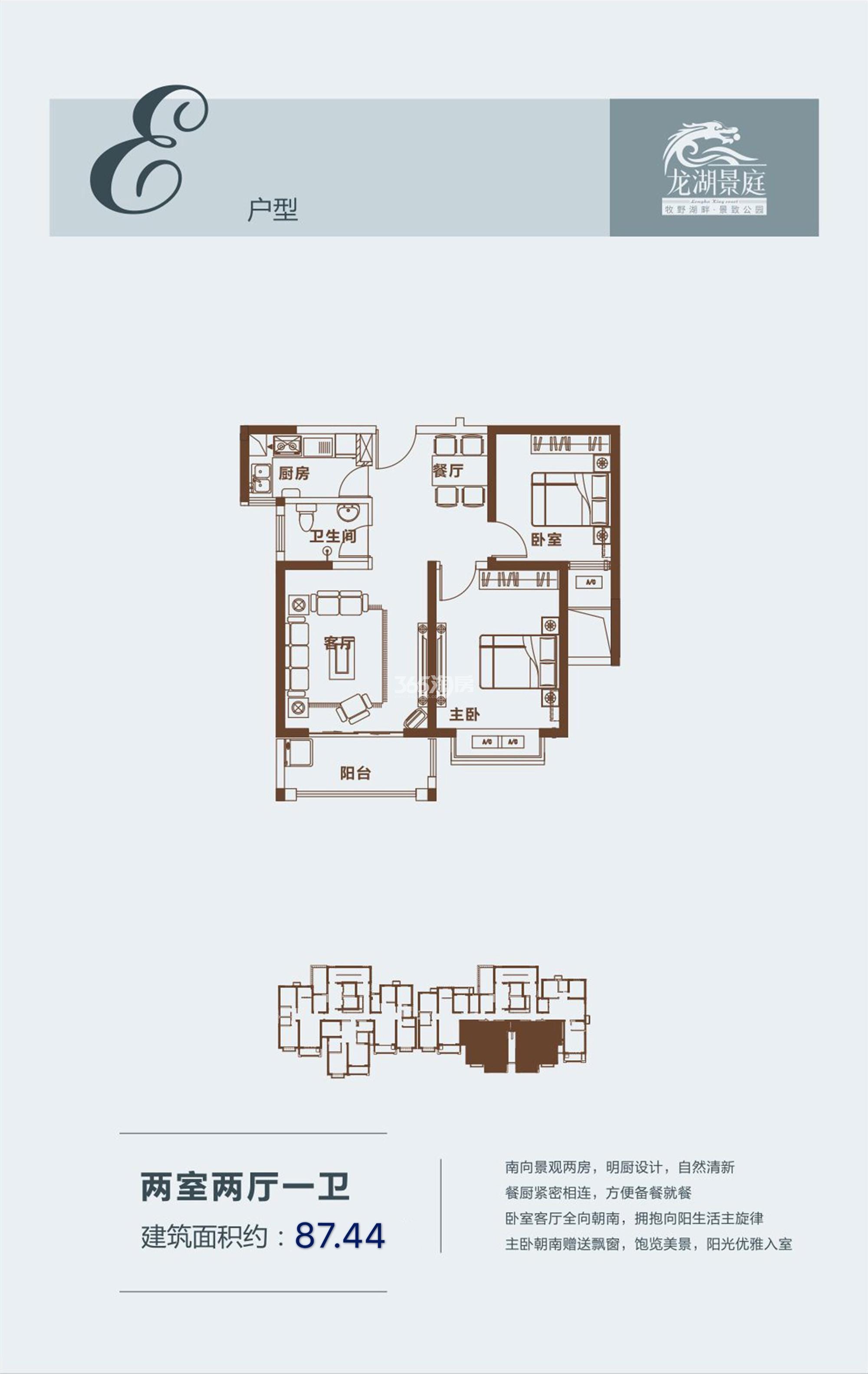 E户型图两室两厅一卫