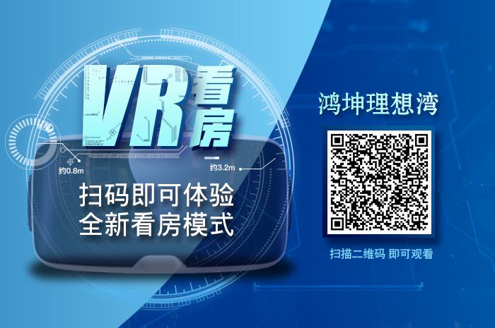 鸿坤理想湾VR看房