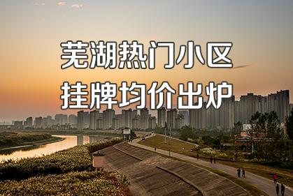芜湖218个热门小区挂牌均价出炉