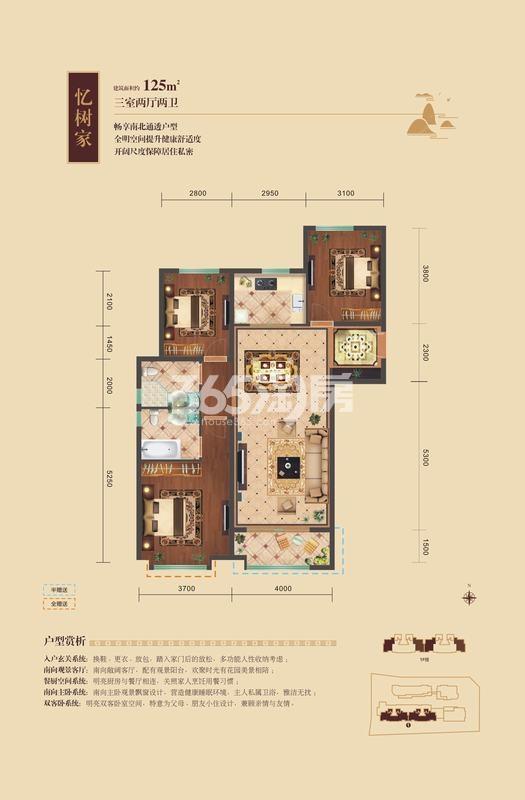 紫韵国郡1期125㎡三室两厅两卫