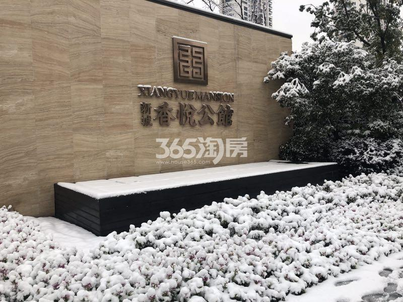 新城香悦公馆售楼处实景图 2018年1月摄