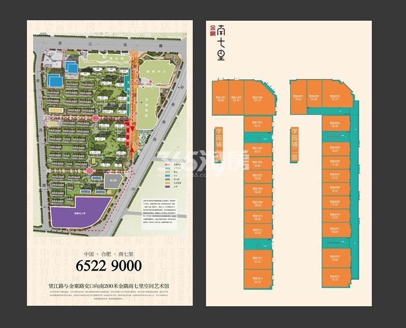 金隅南七里商业户型A03(38-150平米)