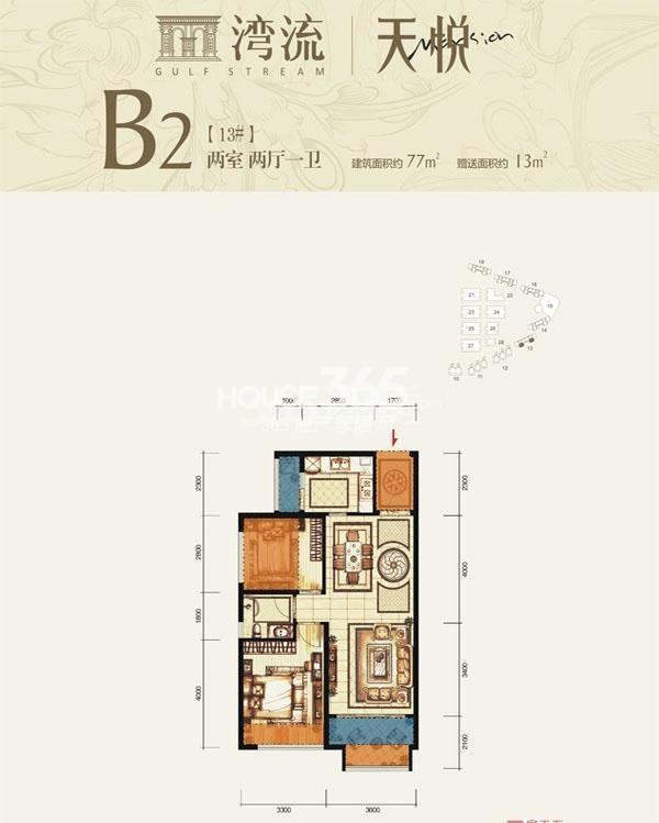 湾流天悦13号楼B2户型2室3厅1卫1厨77㎡