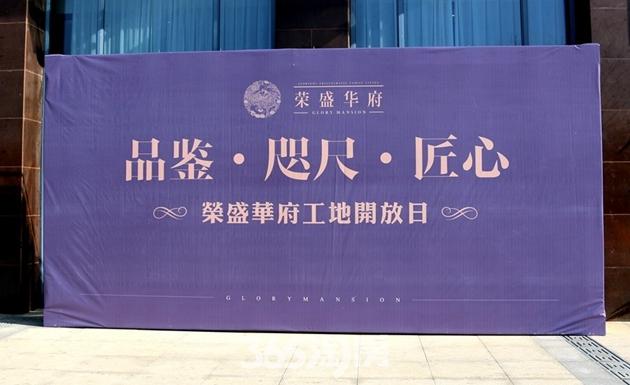 """荣盛华府""""工地开放日""""活动现场"""