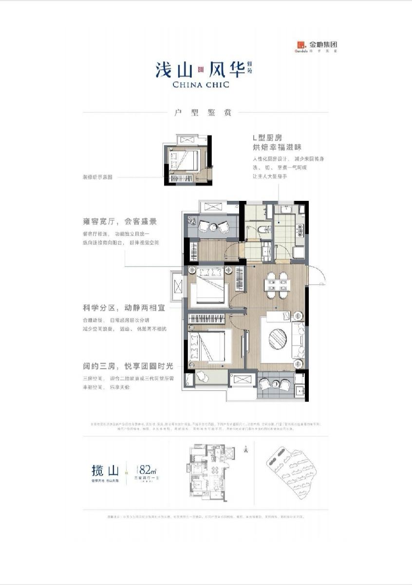 新区浅山风华2室1厅2卫82�O