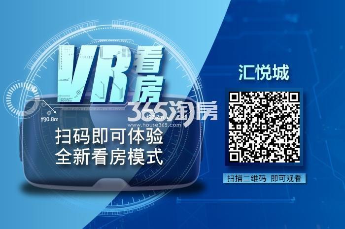 汇悦城VR看房