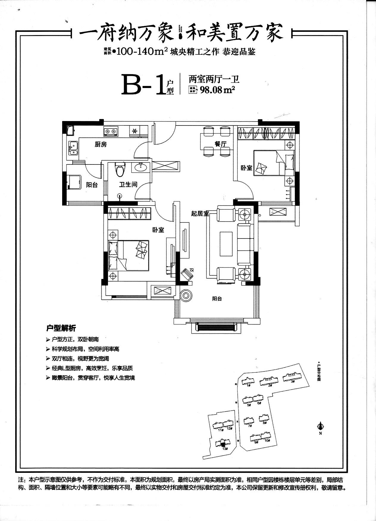 安庆万和府98.08㎡两室两厅一卫B-1户型