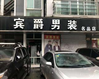 集庆路88号门面房出租