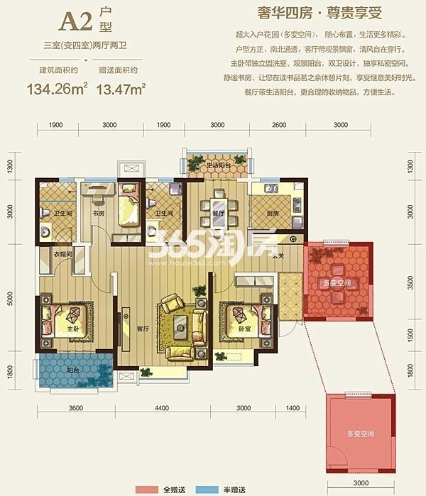 麟凤尊汇1号楼和3号楼A2户型图