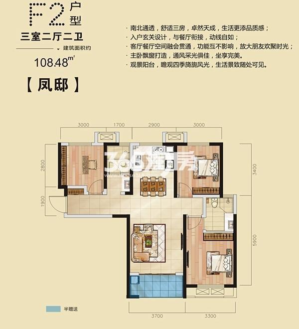 麟凤尊汇5号楼F2户型图