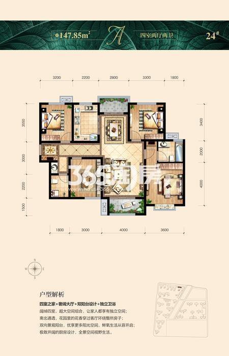天浩上元郡三室两厅一厨两卫147平米