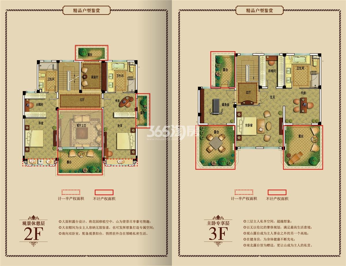 御景园独栋别墅A1户型图2-3F