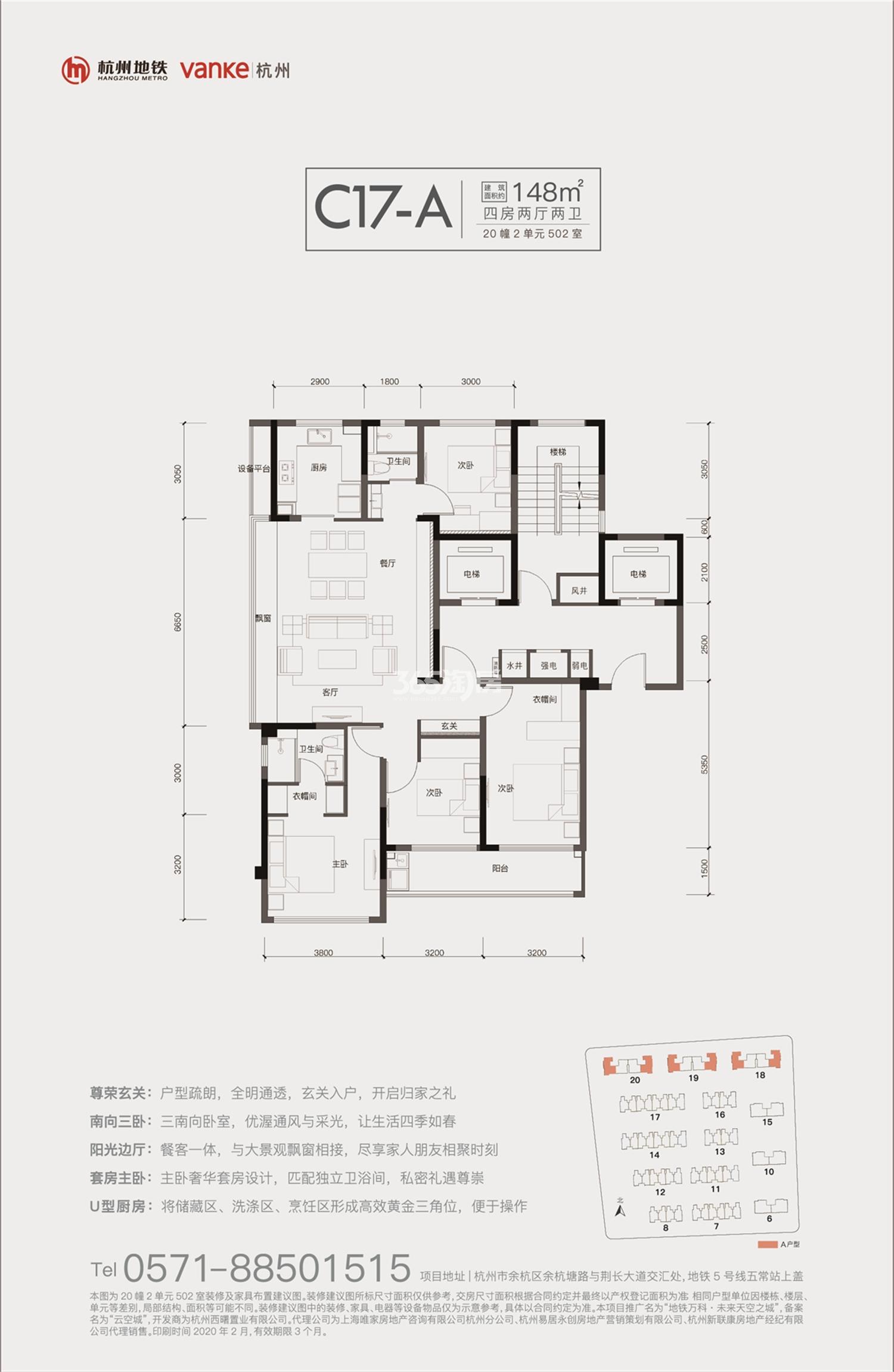 地铁万科未来天空之城一期盖下住宅高层18-20号楼边套C17-A户型 约148㎡