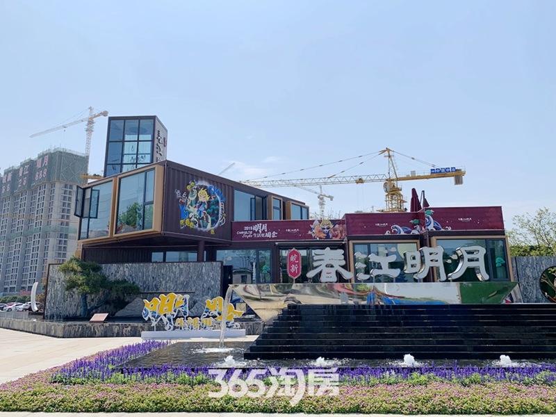 皖新春江明月售楼处实景(2019.6摄)