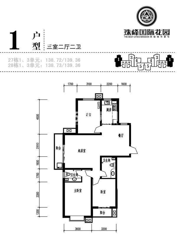 珠峰国际花园三期三室两厅两卫约138㎡