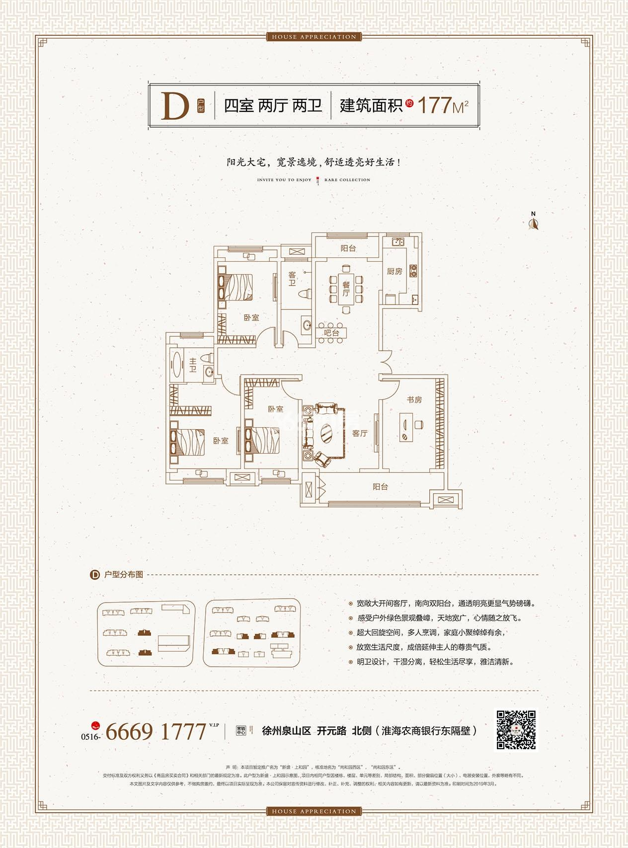 新盛上和园D户型177㎡四室两厅两卫