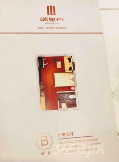 端里门41平米精装可注册2013年建