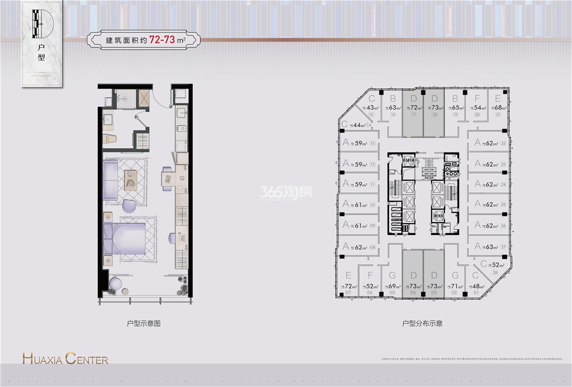 华夏之心公寓D户型 约72-73㎡