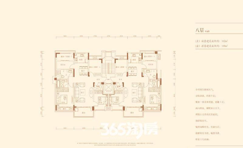 旭辉湖山源著Y32#洋房八层平面图