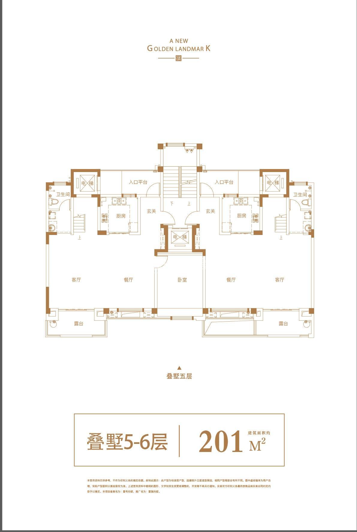 壹號府邸叠墅5—6层