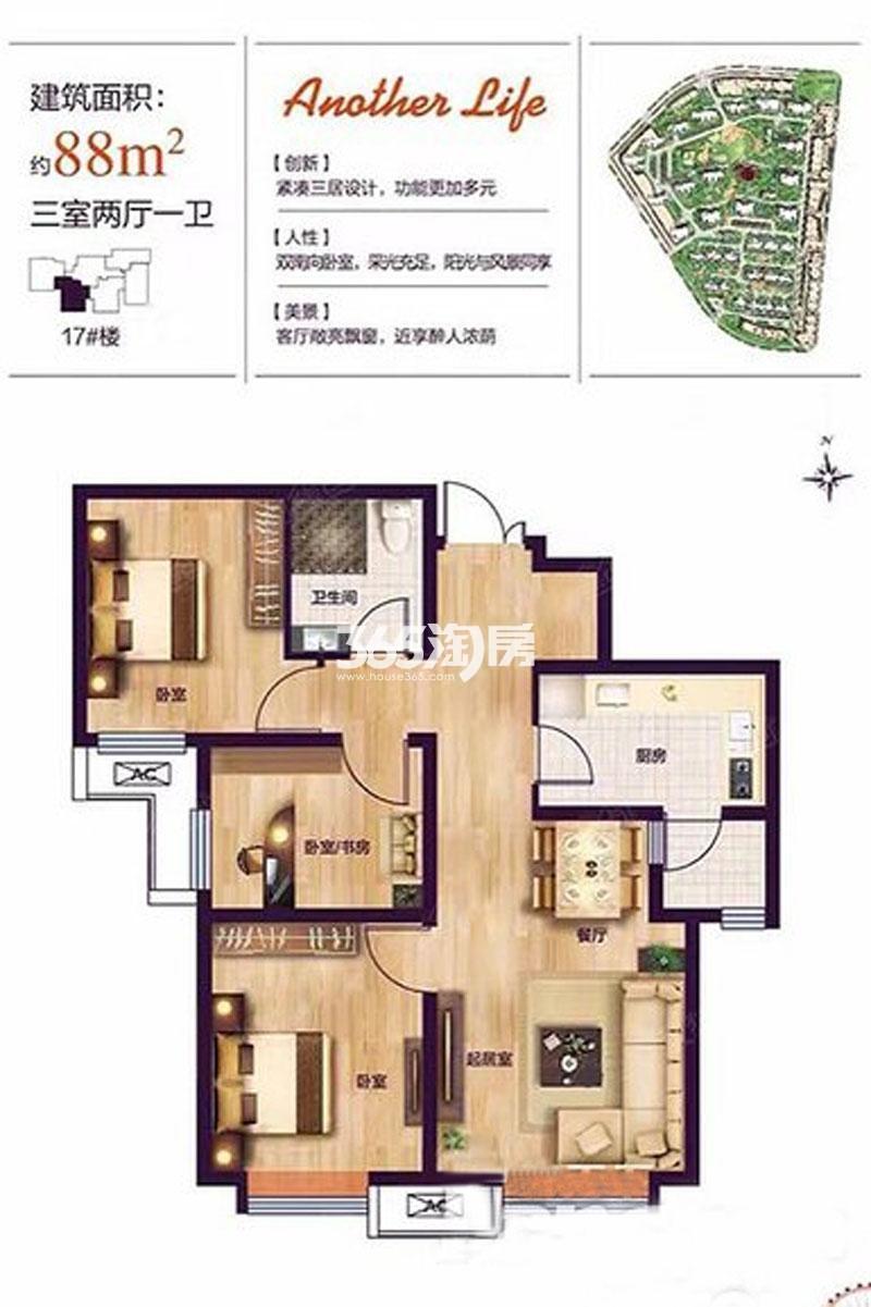 88平米三室两厅一卫