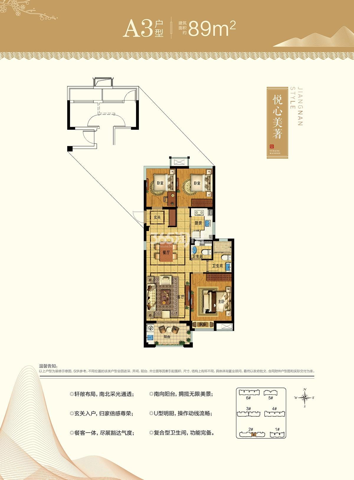 西房余杭公馆2号楼A3户型89方