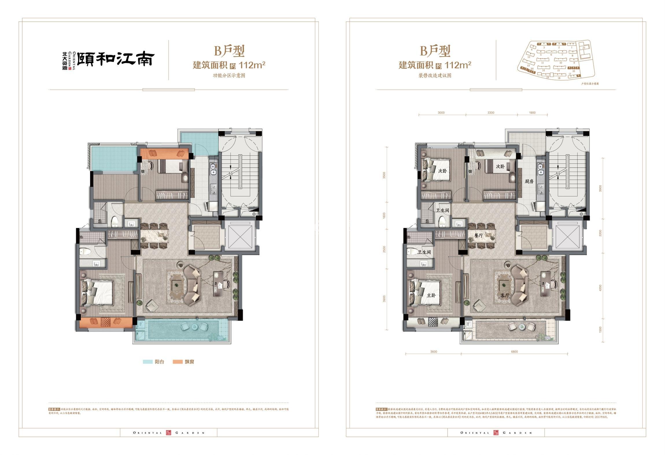 北大资源颐和江南洋房2、3、17号楼边套和16、20号楼B户型 112㎡