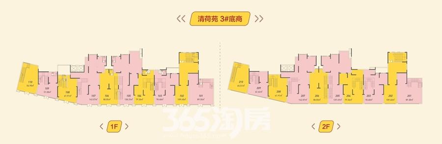东方龙城清荷苑3#底商